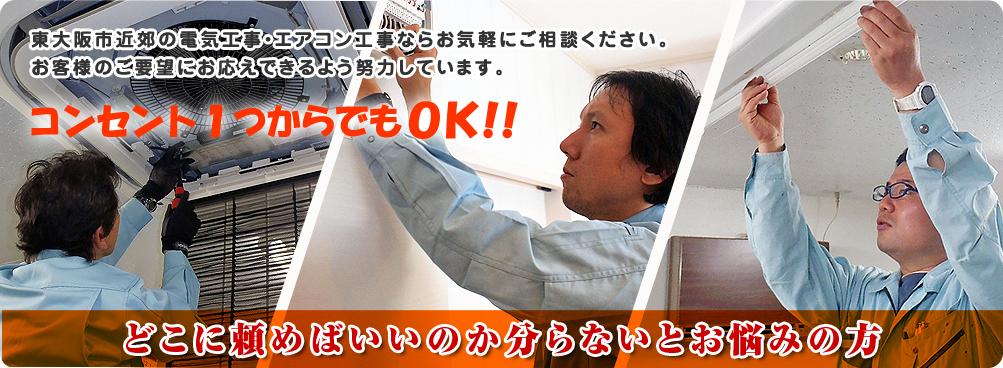 大阪市近郊の電気工事・エアコン工事ならお気軽にご相談ください。お客様のご要望にお応えできるよう努力しています。コンセント1つからでもOK!!